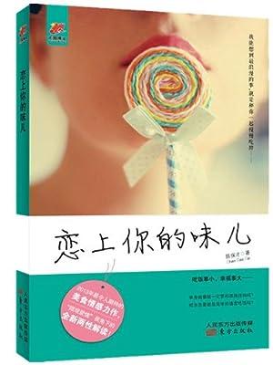 恋上你的味儿.pdf