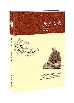 圣严心语.pdf