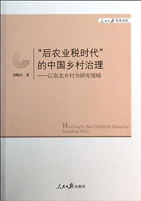 后农业税时代的中国乡村治理--以东北乡村为研究视域/人民日报学术文库.pdf