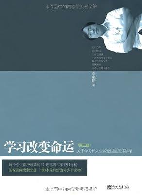 学习改变命运.pdf