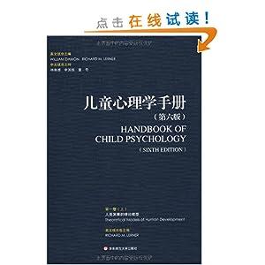 儿童心理学手册(第6版)第二卷