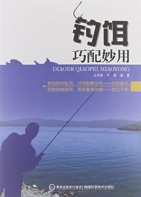 钓饵巧配妙用.pdf