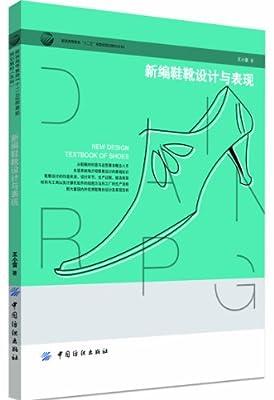 新编鞋靴设计与表现.pdf