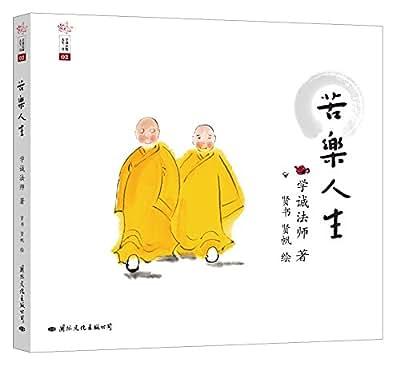 苦乐人生.pdf