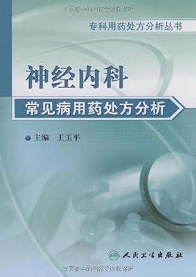 神经内科常见病用药处方分析.pdf