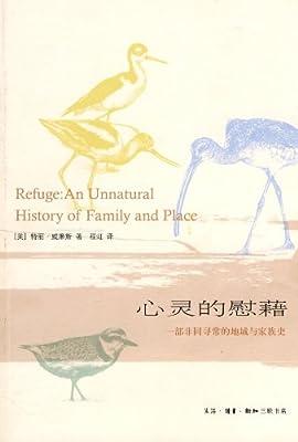 心灵的慰藉:一部非同寻常的地域与家族史.pdf