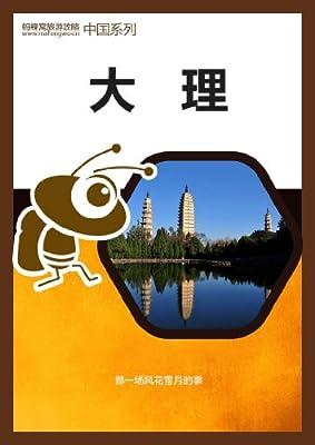 蚂蜂窝旅游攻略:大理.pdf