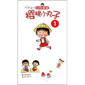 全新手绘四格漫画:樱桃小丸子1
