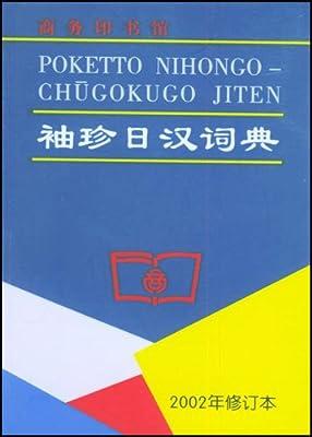 袖珍日汉词典.pdf