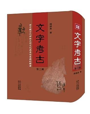文字考古.pdf
