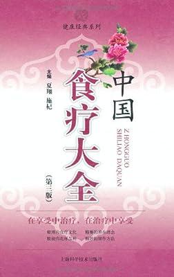 中国食疗大全.pdf
