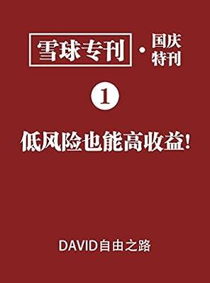 雪球专刊·国庆特刊·低风险也能高收益!.pdf