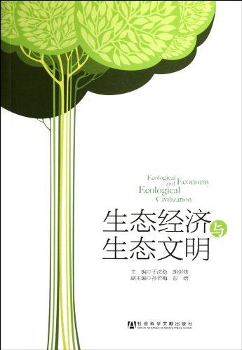 生态经济与生态文明