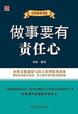 工作素养书系:做事要有责任心.pdf