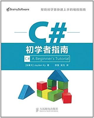C#初学者指南.pdf