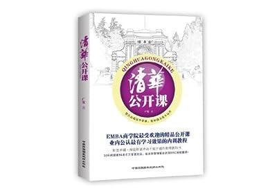 清华公开课.pdf
