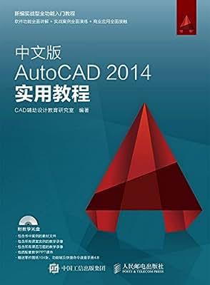 中文版AutoCAD 2014实用教程.pdf