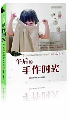 午后的手作时光.pdf