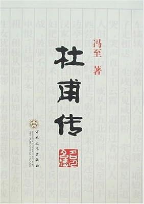 杜甫传.pdf