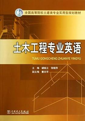 土木工程专业英语.pdf