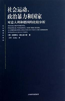 社会运动政治暴力和国家/东方编译所译丛.pdf