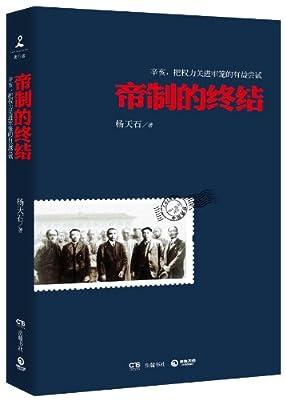 帝制的终结.pdf