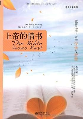 上帝的情书.pdf