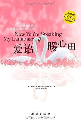爱语暖心田.pdf