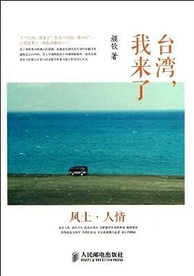 台湾,我来了!.pdf