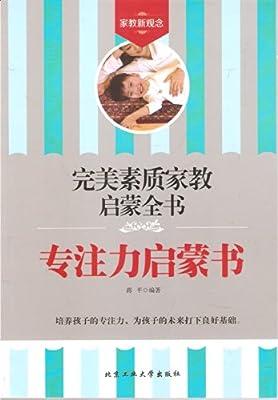 完美素质家教启蒙全书:专注力启蒙书.pdf