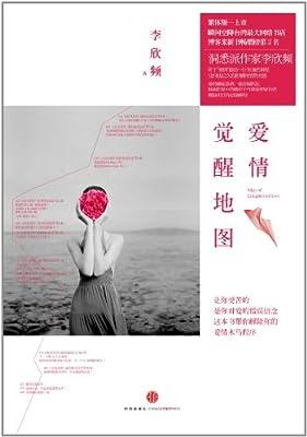 爱情觉醒地图.pdf