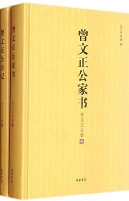 曾文正公集:曾文正公家书+曾文正公日记.pdf