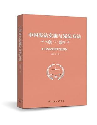 中国宪法实施与宪法方法.pdf