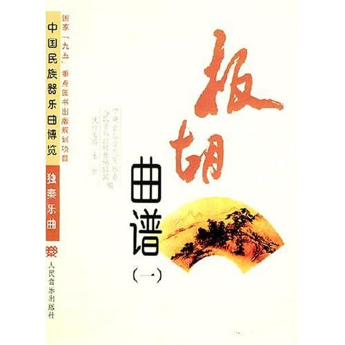 板胡曲谱 全2册 中国民族器乐曲博览 独奏乐曲