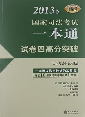 国家司法考试一本通:试卷4高分突破.pdf