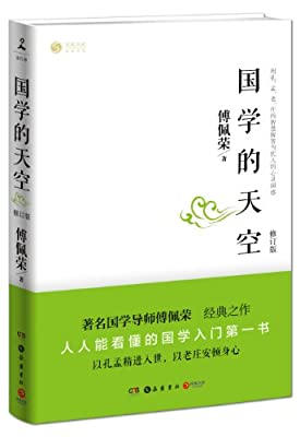国学的天空.pdf