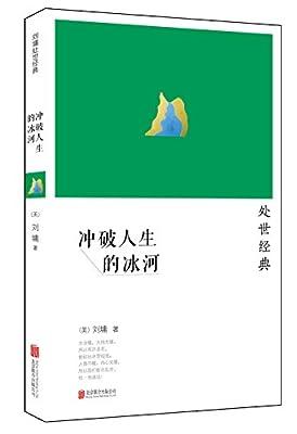 刘墉:冲破人生的冰河.pdf