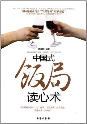 中国式饭局读心术.pdf