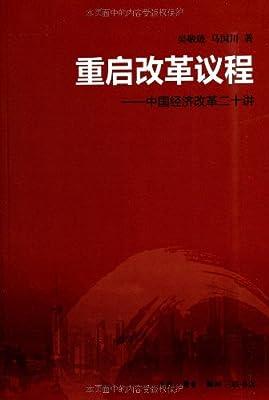 重启改革议程:中国经济改革二十讲.pdf