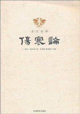 全注全译伤寒论.pdf