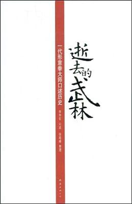 逝去的武林:一代形意拳大师口述历史.pdf