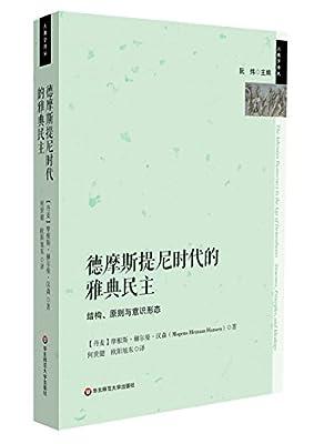 古典学译丛·德摩斯提尼时代的雅典民主:结构、原则和理念.pdf
