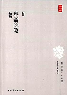 白话容斋随笔精选.pdf