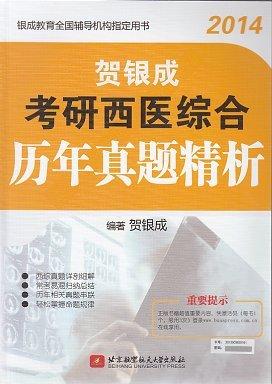 贺银成2014考研西医综合历年真题精析.pdf