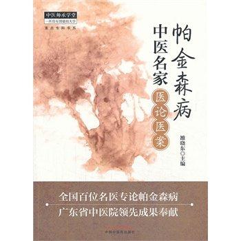 帕金森病中医名家医论医案/中医师承学堂.pdf