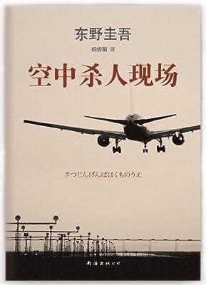 空中杀人现场:东野圭吾作品35.pdf