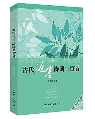 中华好诗词主题阅读:古代边塞诗词三百首.pdf