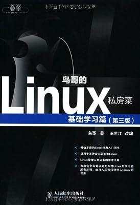 鸟哥的Linux私房菜:基础学习篇.pdf
