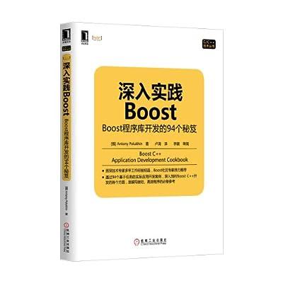 深入实践Boost:Boost程序库开发的94个秘笈.pdf