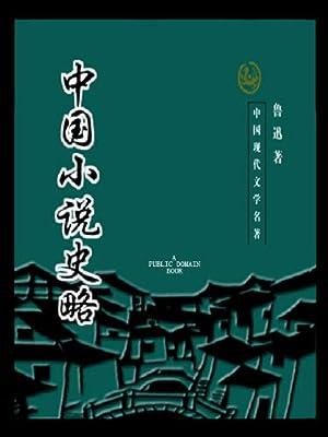 中国小说史略.pdf